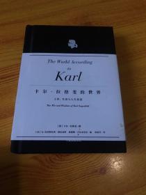 卡尔拉格斐的世界(官方授权精装版):工作、生活与人生智慧