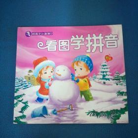 好孩子小画册2  看图学拼音