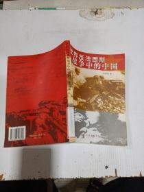 世界反法西斯战争中的中国