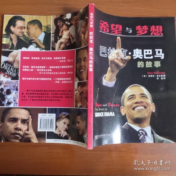 希望与梦想:巴拉克·奥巴马的故事