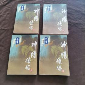 神雕侠侣(1-4全四册)【250】
