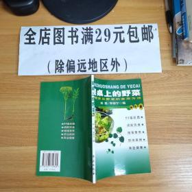 餐桌上的野菜:64常见野菜的食用方法
