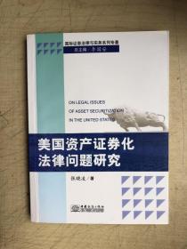 国际证券法律与实务系列专著:美国资产证券化法律问题研究