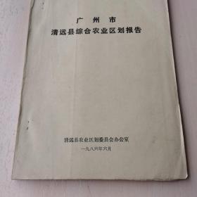 广州市清远县农业区划报告