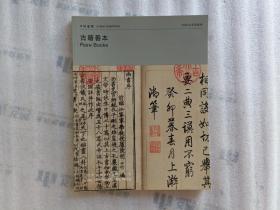 中国嘉德2000秋季拍卖会 古籍善本