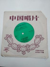 小薄膜唱片 雄伟的天安门 北京颂歌