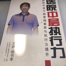 医院中层执行力(DVD)