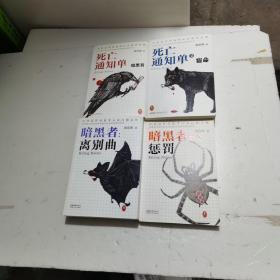 死亡通知单全集(全4册)版次与出版时间以图片为准