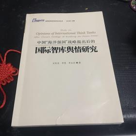 """中国""""海洋强国""""战略提出后的国际智库舆情研究"""