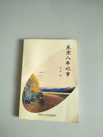 东京八年记事 库存书 封底有折痕 参看图片