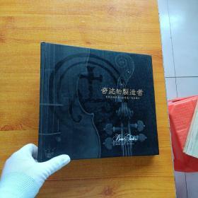 奇迹的制造者——史特拉底瓦裹·瓜奈裹·奥裹维垃(12开精装本 缺3张碟片)
