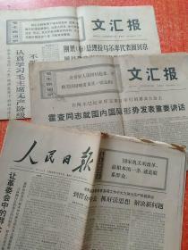 2种各6版、1种4版合售:《人民日报》1969年11月1日4开6版(其中有4整版是革命现代京剧《智取威虎山》剧本全篇)、《文汇报》1970年5月31日4开6版(其中有4整版是《沙家浜》剧本全篇)、《文汇报》1969年9月27日4开4版(其中第4版为革命样板戏英雄人物赞图)