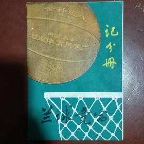 《篮球竞赛记分册》文革时期 有毛主席语录 空白.16开 私藏 书品如图