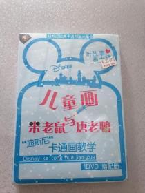 儿童画 米老鼠与唐老鸭 1DVD赠配册 (迪斯尼卡通画教学 听故事画卡通) 未拆封