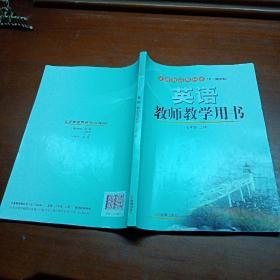 义务教育教科书(五·四学制):英语(七年级)上册·教师教学用书(2019年2版2020年第8次印刷)
