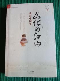 文化的江山(下册):重读中国史