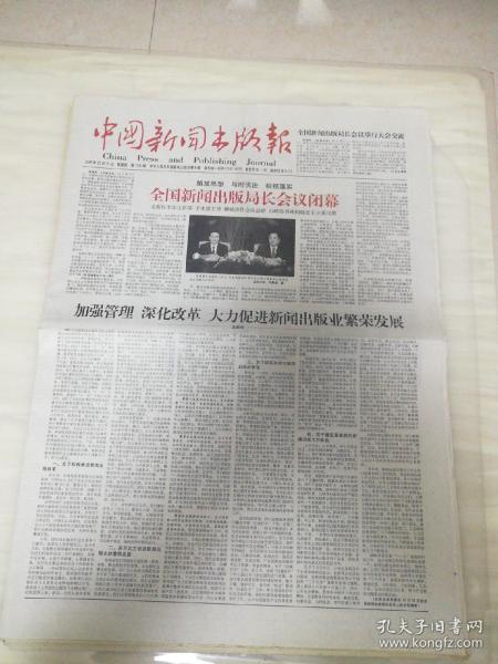 中国新闻出版报2005年12月29日(4开八版) 加强管理深化改革大力促进新闻出版业繁荣发展;机制改革激发无限活力;电视全方位嵌入信息产业;民族存在于自己的文化之中