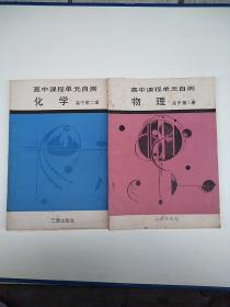 高中课程单元自测【物理高中第二册+化学高中第二册】
