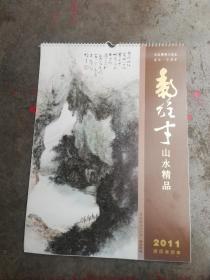 纪念黎雄才先生诞辰一百周年  黎雄才山水精品  挂历  2011年