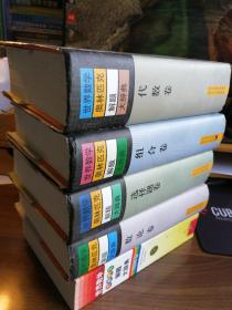 世界数学奥林匹克解题大辞典 全五卷:数论卷,代数卷,选择题卷,⺇何卷,组合卷