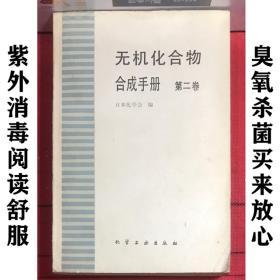 无机化合物合成手册 第二卷