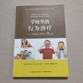 学校里的行为治疗:将理论转化为实践