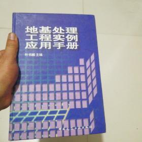 地基处理工程实例应用手册