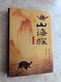 山海经:图文珍藏本