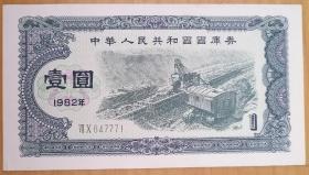 1982年一元国库券