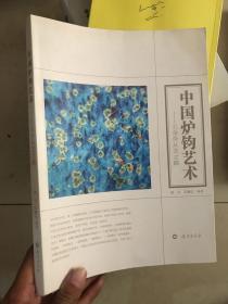 中国炉钧艺术:王金合从艺之路