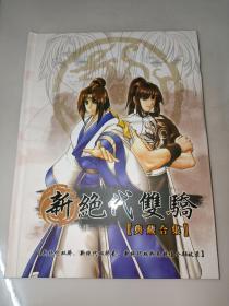 新绝代双骄 典藏合集(游戏光盘13张全 CD)