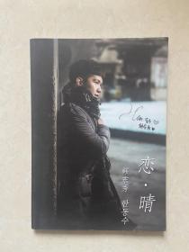 恋 晴  韩东秀写真集   签名