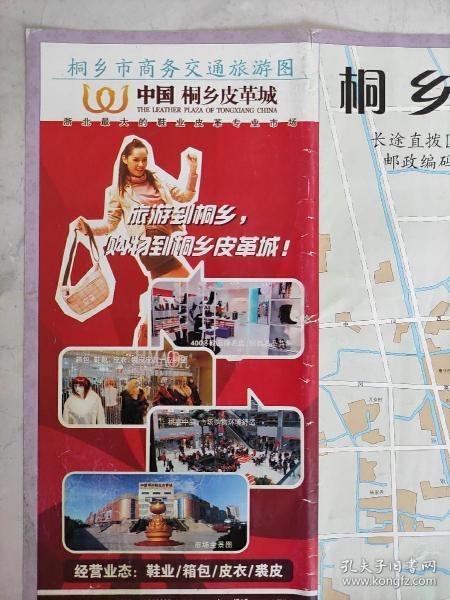 【旧地图】桐乡市商务交通旅游图  2开  2007年10月1版1印