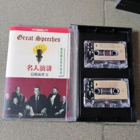 名人演讲 总统演讲  2 跟美国总统学英语(磁带2盘)