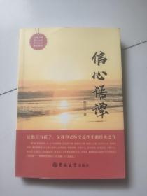 信心语谭【作者签名赠送本】