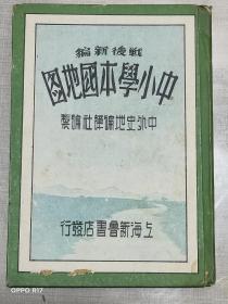 1946年初版精装本《战后新编——中小学本国地图》