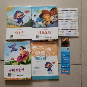 快乐读书吧 稻草人+格林童话+安徒生童话