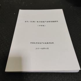 京九(江西)电子信息产业带发展研究(评审稿)