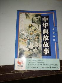 中华典故故事:书立方·第4辑