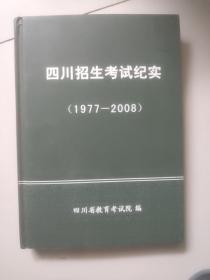 四川招生考试纪实:1977-2008【作者签名赠送本带印章,附新年贺卡一张,如图实物图】