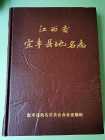 江西省宜丰县地名志