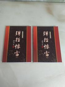 梁羽生小说全集:弹指惊雷(上下)
