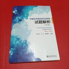 中国化学奥林匹克竞赛试题解析(第3版)2011-2017
