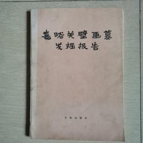 嘉峪关壁画暮发掘报告(全一册)〈1985年北京初版发行〉