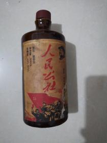 人民公社酒瓶