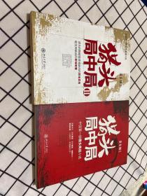 猎头局中局+猎头局中局II(两册合售)