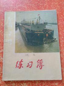 大轮船泊港 练习簿