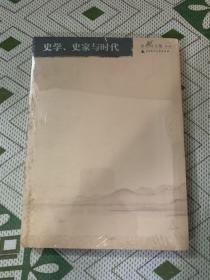史学、史家与时代【有发黄】