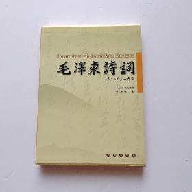 毛泽东诗词 : 李志松书法隶书