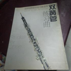 双簧管练习曲/世界经典管乐练习曲系列